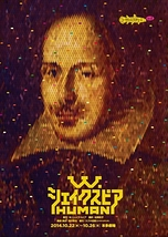 リーディング✕コンテンポラリーダンス公演 『W・シェイクスピア HUMAN』