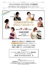 東京スザンヌデビューコンサート
