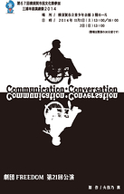 Communication・Conversation