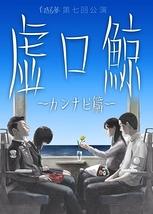 虚ロ鯨〜カンナビ篇〜
