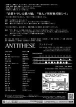 『ANTITHESE』アンチテーゼ