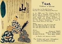 山/Yama