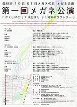 メガネ公演