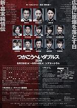 つかこうへいダブルス 2014「新・幕末純情伝」「広島に原爆を落とす日」