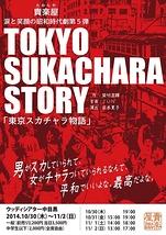 東京スカチャラ物語