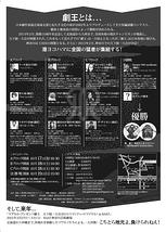 劇王神奈川Ⅲ