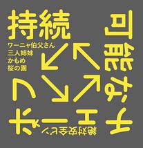 『持続可能なチェーkホフ』最終公演・第五回3/7~8