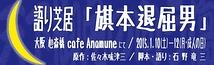 石野竜三・語り芝居「旗本退屈男」大阪公演
