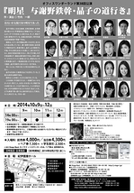 明星 与謝野鉄幹・晶子の道行き