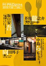 M-PAD2014 まとめ見