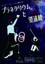 プラネタリウムと望遠鏡
