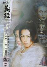 義経-YOSHITSUNE-