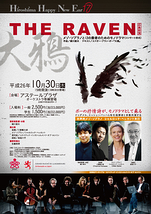 「大鴉-メゾ・ソプラノと12人の奏者のためのモノドラマ」(コンサート形式)