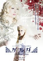 『ゲルダ〜Christmas Edition〜』