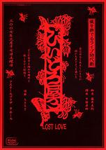 びいどろ屋3-LOST LOVE-
