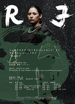 """サムライ・シェークスピア """"R&J"""""""