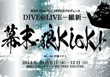 幕末-狼kick!-