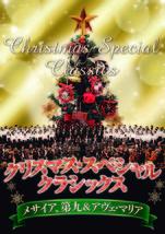クリスマス・スペシャル・クラシックス メサイヤ、第九&アヴェ・マリア
