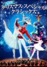 バレエ版クリスマス・スペシャル・クラシックス チャイコフスキー3大バレエ組曲
