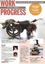 インテグレイテッド・ダンス・カンパニーによるワーク・イン・プログレス