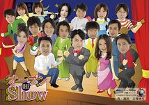 オープン・The・Show
