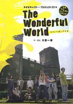 The Wonderful World ~サヨナラ愛しき世界~