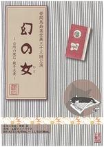 幻の女(ひと)~台所の漱石・鏡子夫妻~