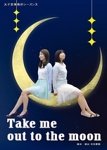 Take me out the moon