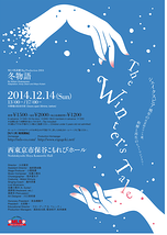 The Winter's Tale「冬物語」