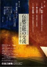文化庁芸術祭オープニング 伝統芸能の交流 ―日本・モンゴルの歌と踊り―