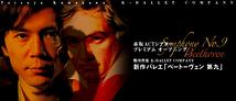 ベートーヴェン第九