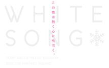 ホワイトソング