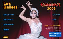 グランディーバ バレエ団 ジャパンツアー2008