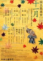 11月企画公演 蝋燭の灯りによる 八尾・大江山