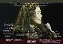 若林圭子 博品館リサイタル Vol. 12『Quelle Voix どんな声で』