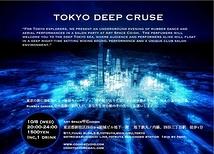 TOKYO DEEP CRUSE