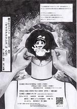 サイコアナリシス in 乙女