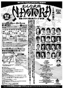 扉座イカサマ歴史劇シリーズ第1弾 『おんな武将NAOTORA』