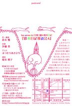 鈴木日記朗読会4