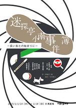 迷探亭小南事件簿