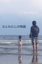 『父とわたしの物語』