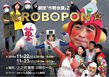☆ROBOPON☆