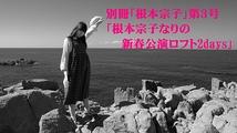根本宗子なりの新春公演ロフト2days