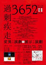イト2014-変異する演劇-