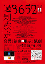 イト2014-展示する演劇-