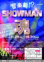 SHOWMAN 魂