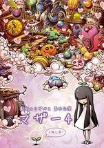 マザー4[大阪公演]