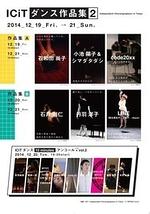 ICiT ダンス作品集 2