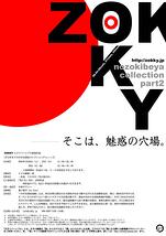 ZOKKYののぞき部屋コレクションPart2