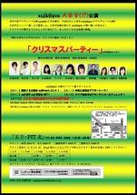 saji@genプロデュース公演vol.1『クリスマスパーティー』